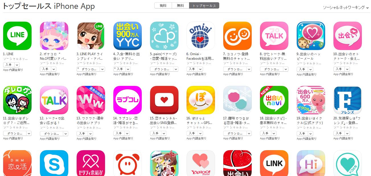 App Store週次ランキング(3/30) LINE PLAYが上昇