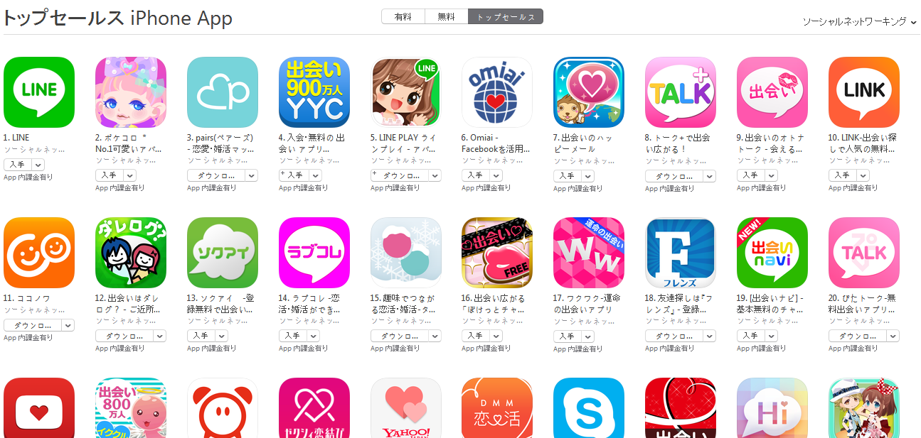 App Store週次ランキング(4/27) LINE PLAYが一歩後退