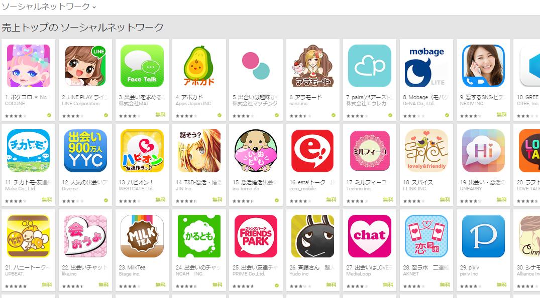 Google Play週次ランキング(5/25) ポケコロが再び1位に