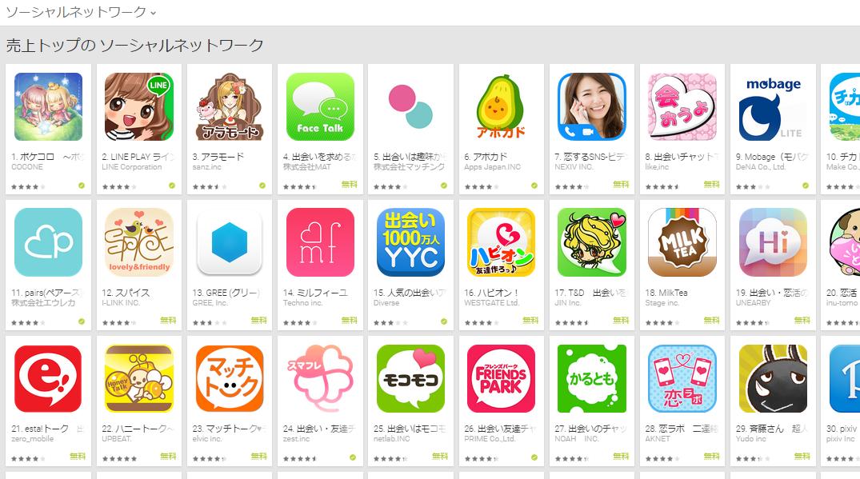 Google Play週次ランキング(6/29) ポケコロが1ヶ月ぶりに1位に