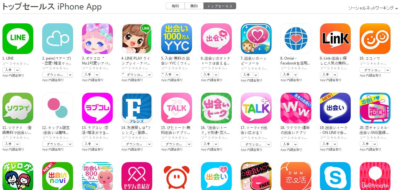App Store週次ランキング(6/8) pairs(ペアーズ)が2位へ上昇