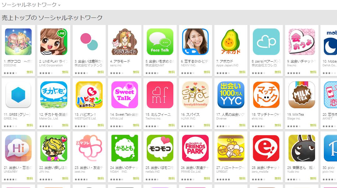 Google Play週次ランキング(7/13) タップル誕生が3位に上昇