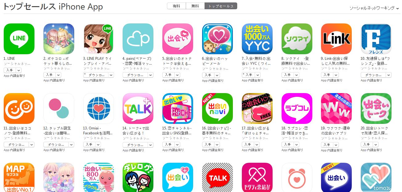 App Store週次ランキング(7/6) 出会いのオトナトークが5位に上昇