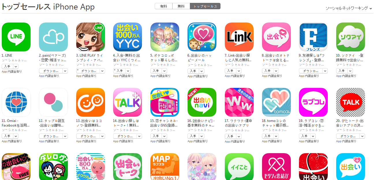 App Store週次ランキング(7/13) pairs(ペアーズ)が2位に上昇
