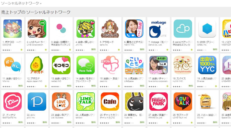 Google Play週次ランキング(9/21) モバゲーが上昇