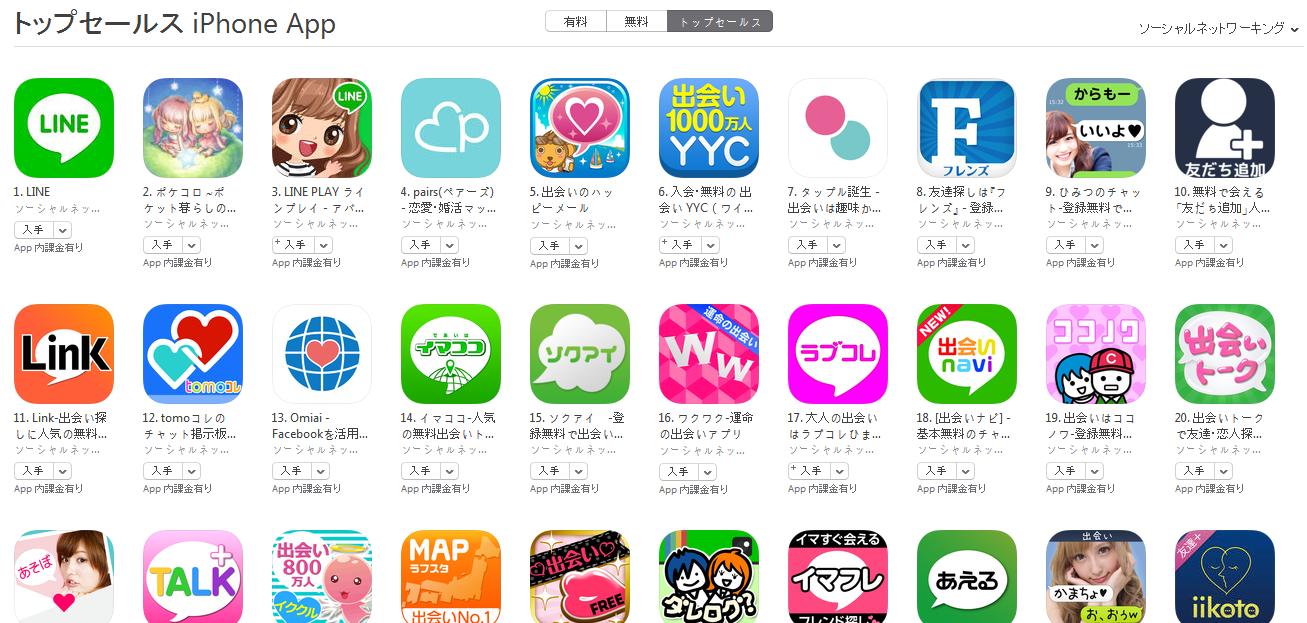App Store週次ランキング(9/8) タップル誕生が上昇