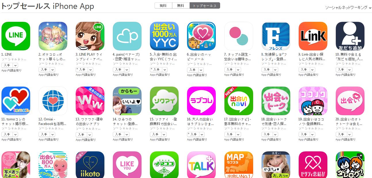 App Store週次ランキング(9/21) LINKが僅かに上昇