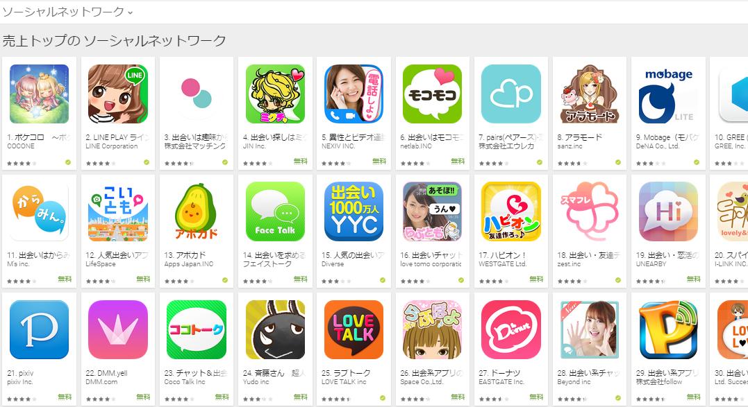 Google Play週次ランキング(10/12) 出会いはモコモコが大幅に上昇