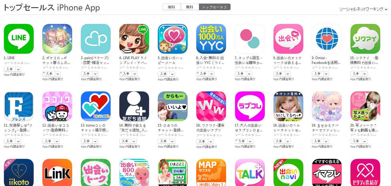 App Store週次ランキング(10/5) pairs(ペアーズ)が3位に上昇