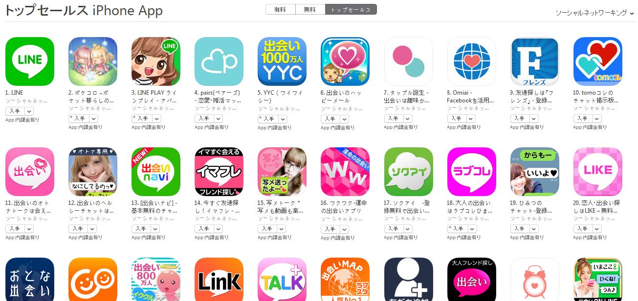 App Store週次ランキング(10/26) Omiaiが8位に上昇