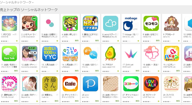 Google Play週次ランキング(11/2) モバゲーが7位に上昇