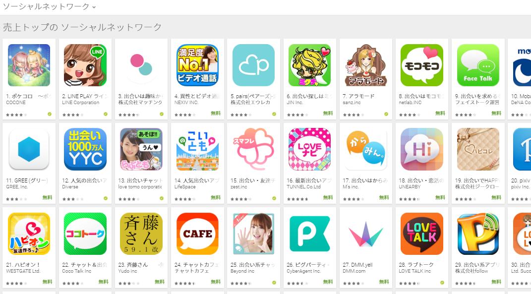 Google Play週次ランキング(11/16) タップル誕生が再び3位に浮上