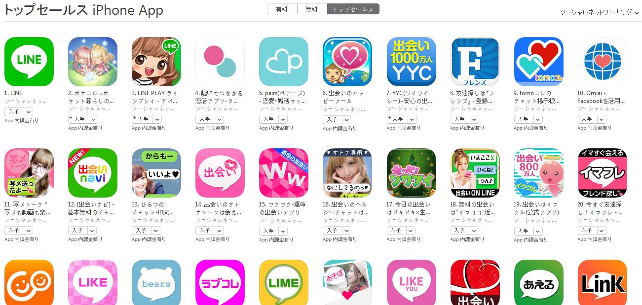 App Store週次ランキング(12/14) タップル誕生が上昇