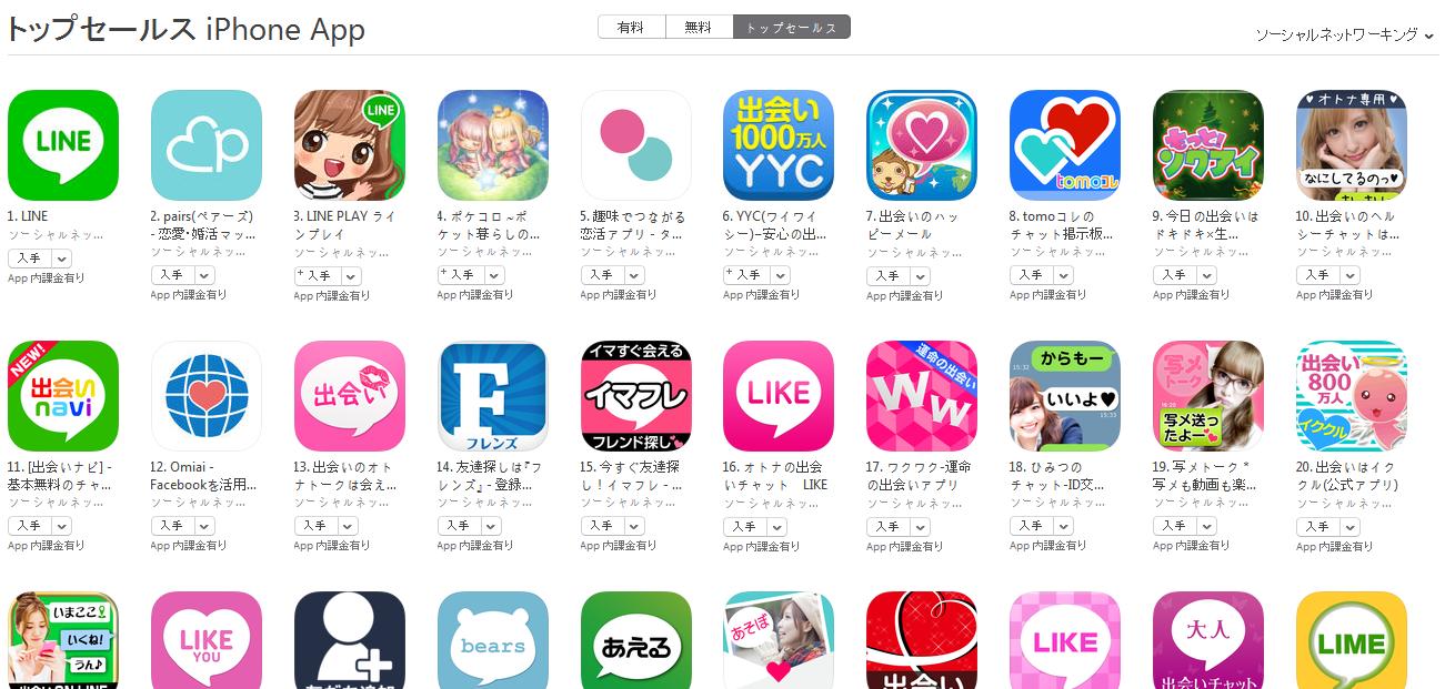 App Store(ソーシャルネットワーキング トップセールスランキング)(1/5) Pairsが2位に上昇