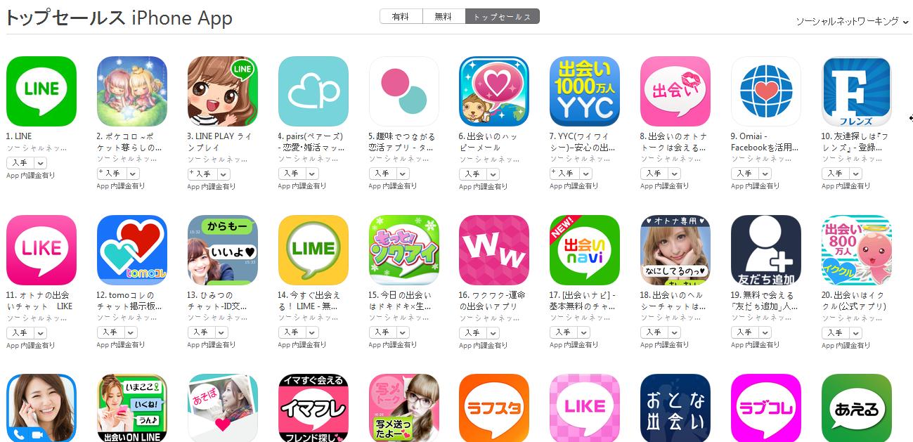 App Store(ソーシャルネットワーキング トップセールスランキング)(1/18) ポケコロが2位に上昇