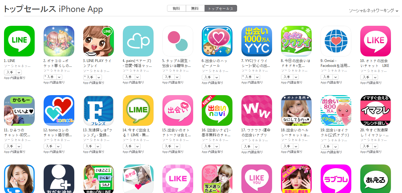 App Store(ソーシャルネットワーキング トップセールスランキング)(1/25) ソクアイが急上昇