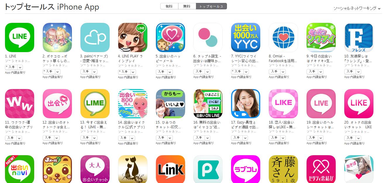 App Store(ソーシャルネットワーキング トップセールスランキング)(2/22) フレンズがトップ10入り