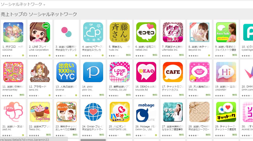 Google Play売上ランキング(ソーシャルネットワークカテゴリー)(3/14) メモリーズが再びトップ10入り