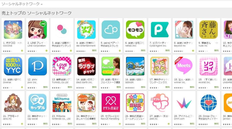 Google Play売上ランキング(ソーシャルネットワークカテゴリー)(5/2) ソクアイが4位にランクイン