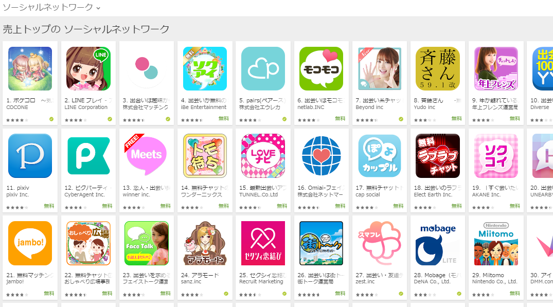 Google Play売上ランキング(ソーシャルネットワークカテゴリー)(5/9) Omiaiが大幅に上昇