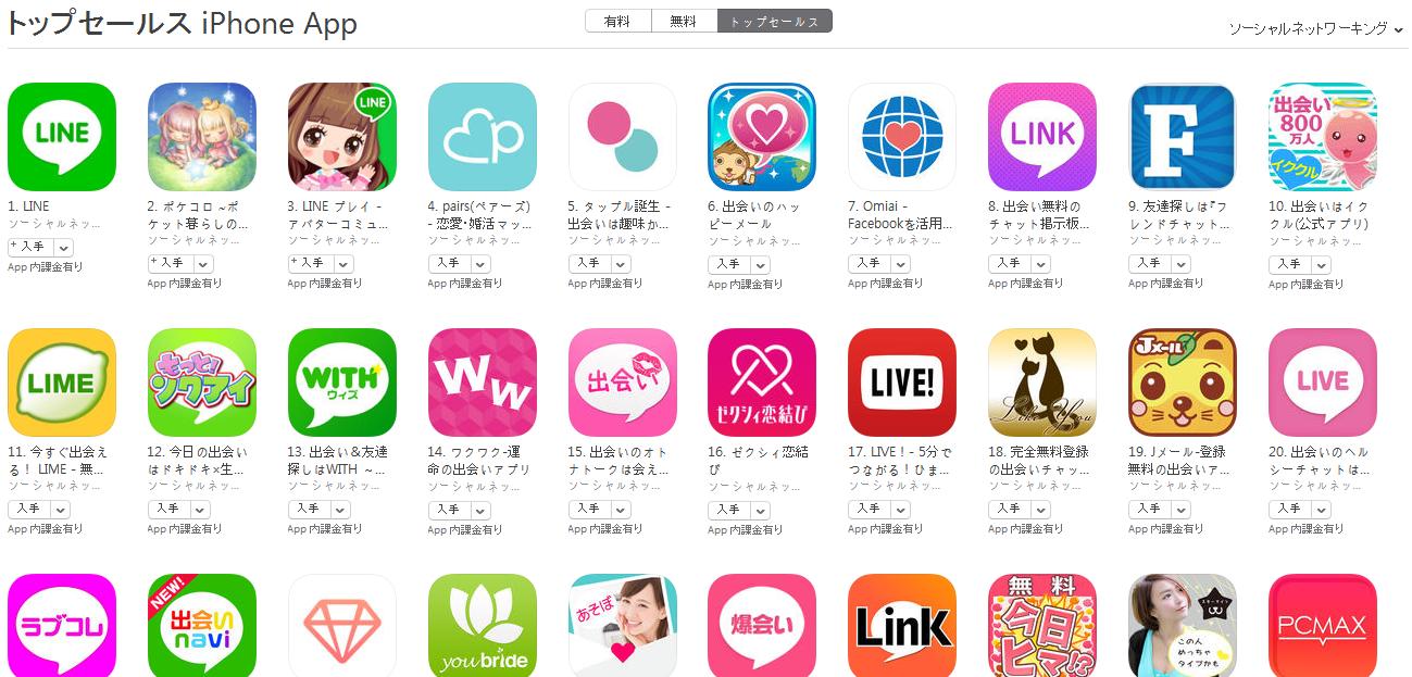 App Store(ソーシャルネットワーキング トップセールスランキング)(5/9) 友達探しは『フレンズ』が再びトップ10に上昇