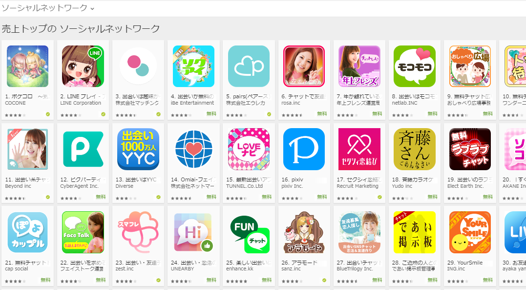 Google Play売上ランキング(ソーシャルネットワークカテゴリー)(6/20) ポケコロ再び首位に