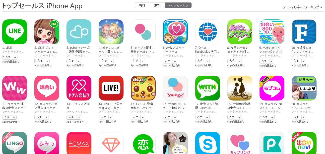 App Store(ソーシャルネットワーキング トップセールスランキング)(6/20) ワクワクがトップ10入り