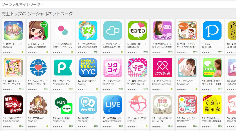 Google Play売上ランキング(ソーシャルネットワークカテゴリー)(7/11) 年上フレンズが上昇