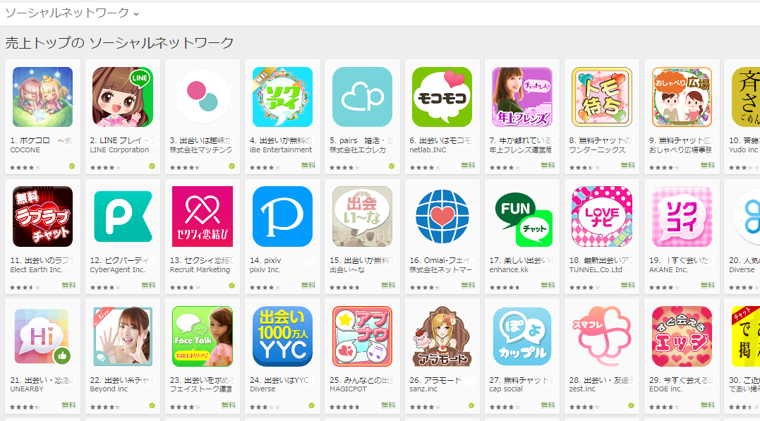 Google Play売上ランキング(ソーシャルネットワークカテゴリー)(7/25) 出会い―なが好調
