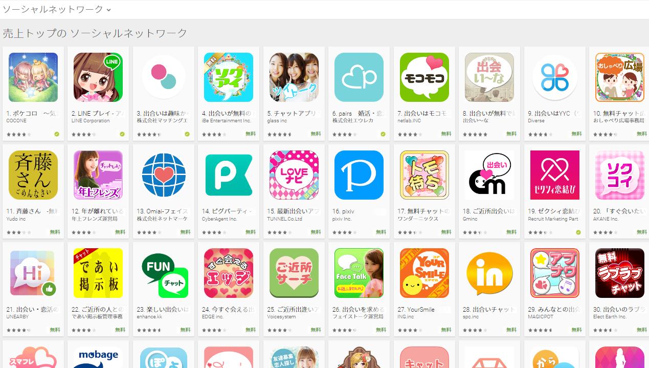 Google Play売上ランキング(ソーシャルネットワークカテゴリー)(8/22) 出会い―なが再びトップ10にランクイン