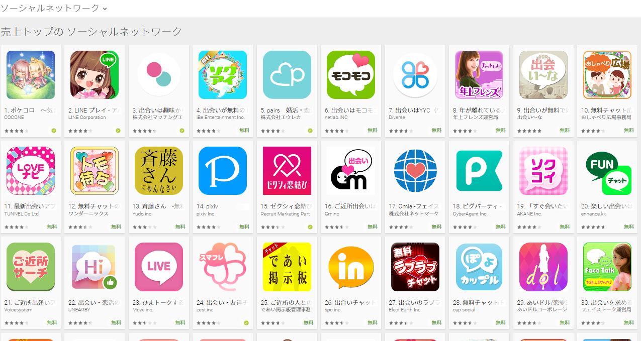 Google Play売上ランキング(ソーシャルネットワークカテゴリー)(8/29) 年上フレンズが上昇
