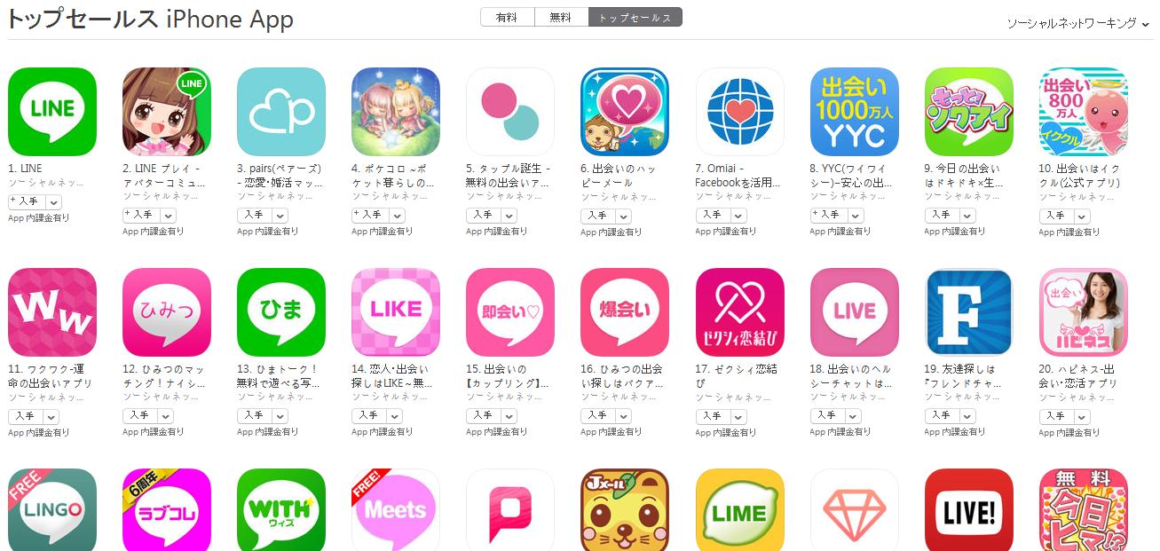App Store(ソーシャルネットワーキング トップセールスランキング)(8/8) ポケコロ5位に後退