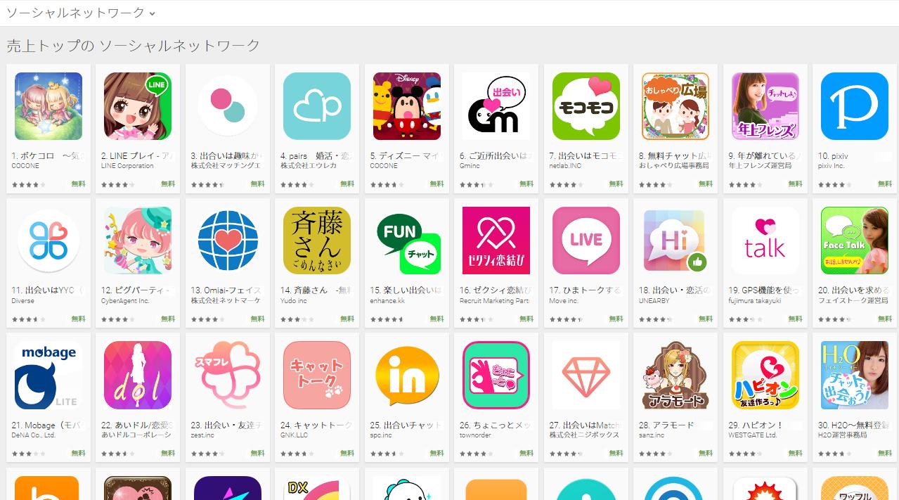 Google Play売上ランキング(ソーシャルネットワークカテゴリー)(9/12) ディズニー マイリトルドールが急上昇