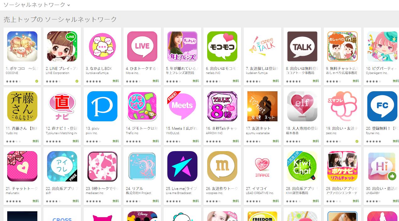 Google Play売上ランキング(ソーシャルネットワークカテゴリー)(1/16) 年上フレンズが5位にランクイン