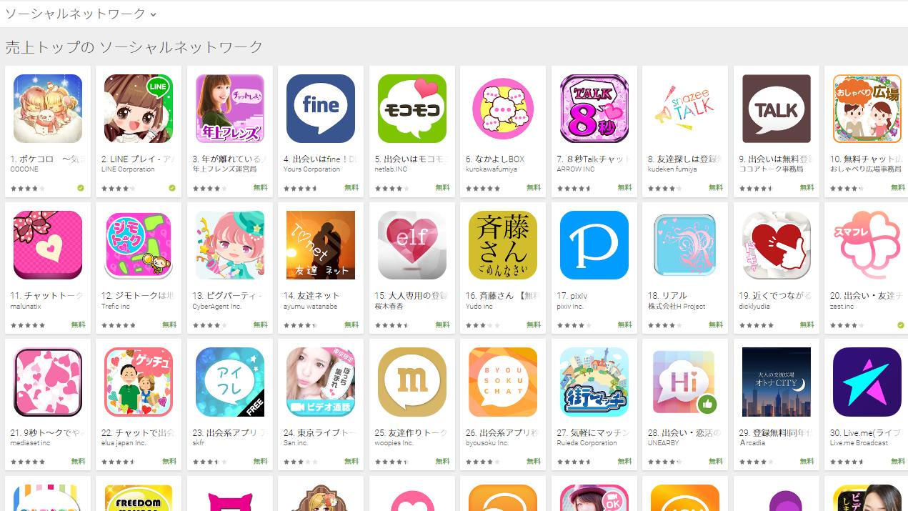 Google Play売上ランキング(ソーシャルネットワークカテゴリー)(1/30) 年上フレンズが3位にランクイン