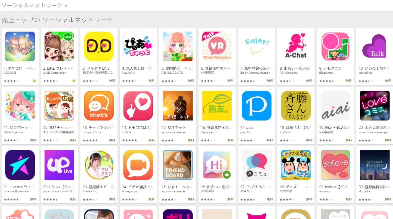 Google Play売上ランキング(ソーシャルネットワークカテゴリー)(5/22) ポケコロが再び首位へ