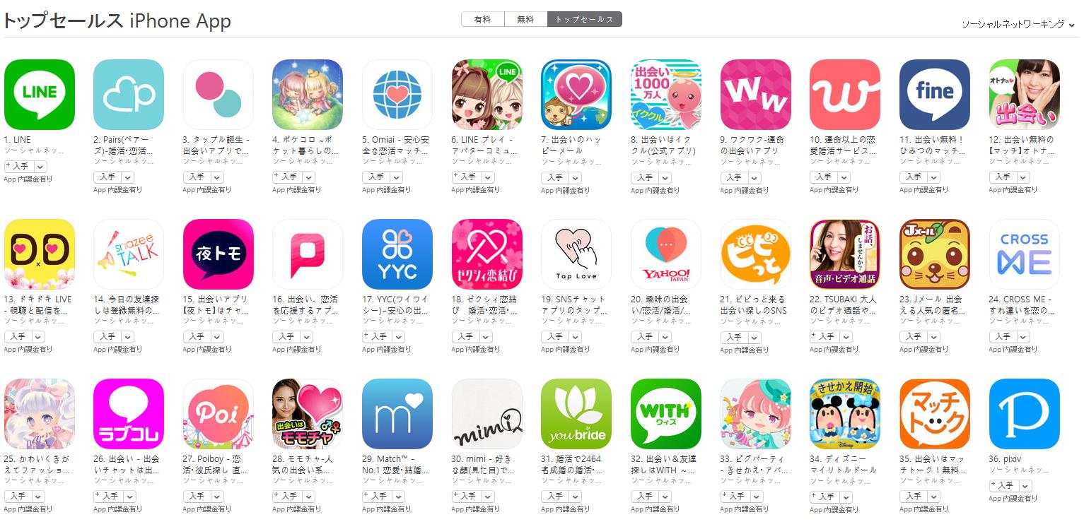 App Store(ソーシャルネットワーキング トップセールスランキング)(5/8) タップル誕生が3位に上昇