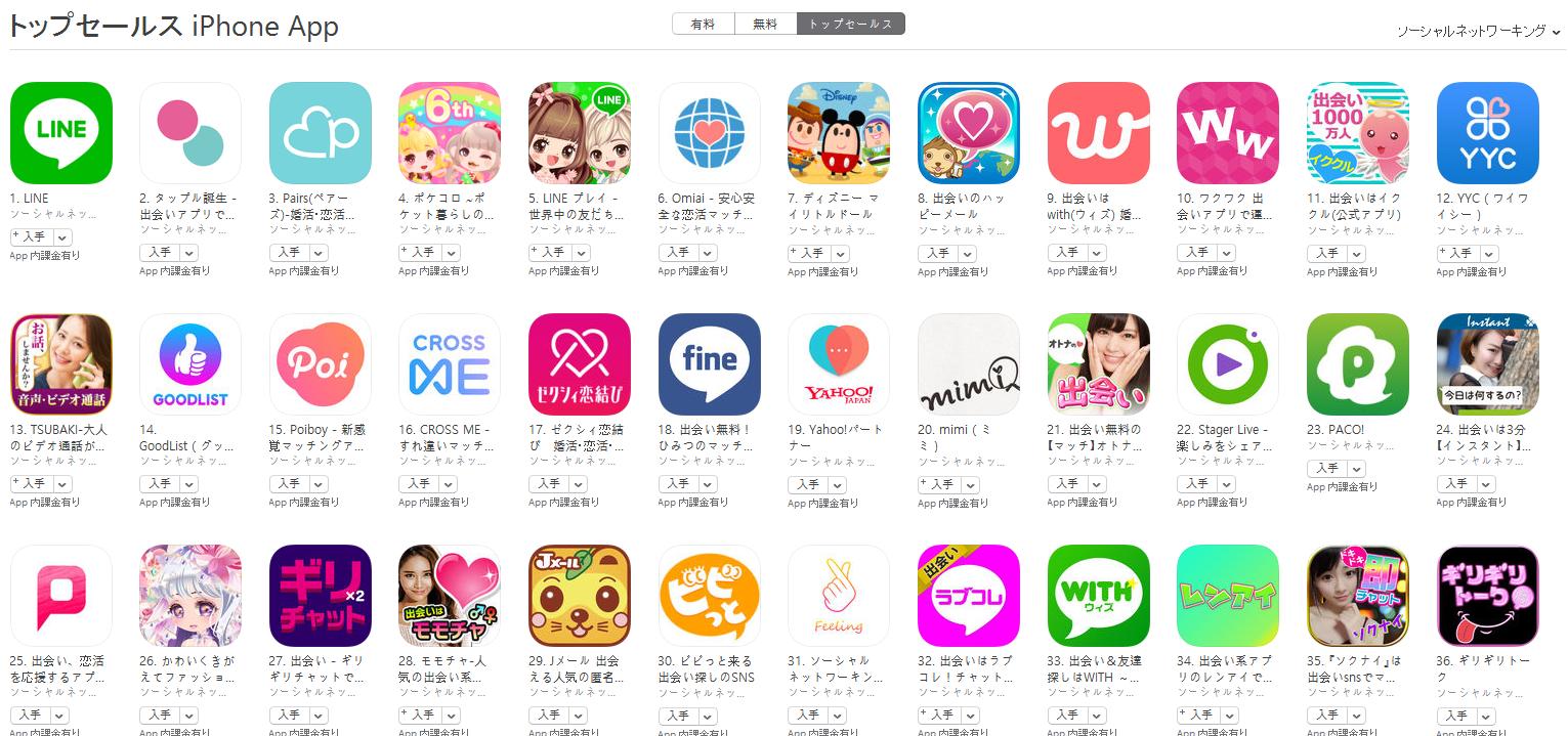 App Store(ソーシャルネットワーキング トップセールスランキング)(9/25) タップル誕生が2位に上昇