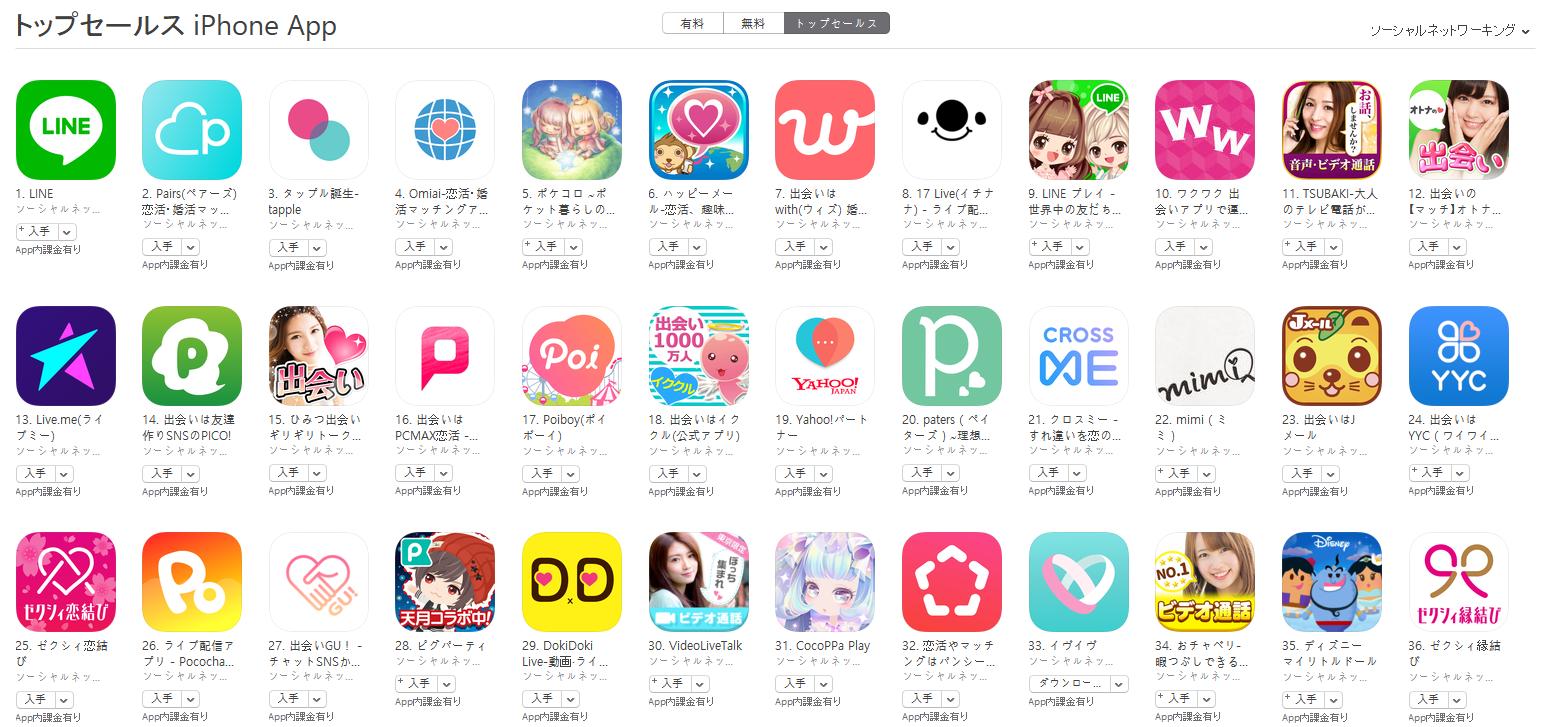 App Store(ソーシャルネットワーキング トップセールスランキング)(5/7) Omiaiが4位に上昇